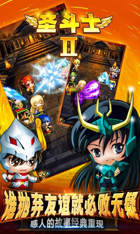 开始冒险吧《圣斗士2》黄金十二宫寻宝玩法公布