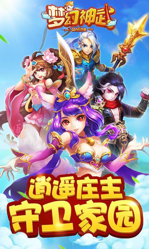 《梦幻神武》老玩家经验分享之大力女流派玩法