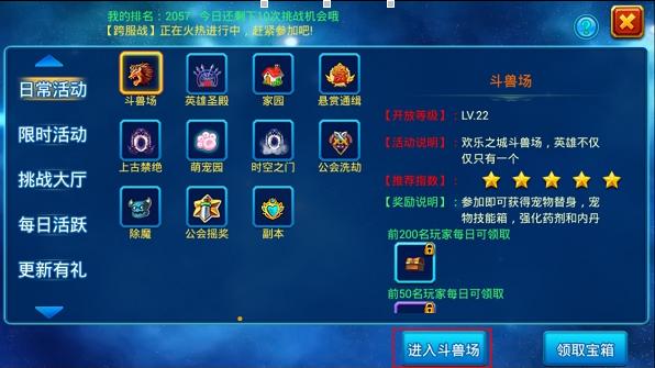 《梦幻仙境》宠物斗兽场系统公布