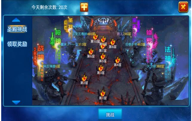 丰富奖励《梦幻仙境》英雄圣殿系统介绍
