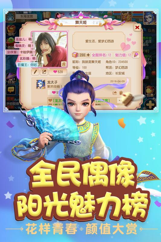 梦幻西游手游游戏截图1