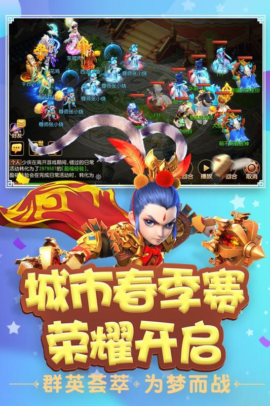 梦幻西游手游游戏截图2