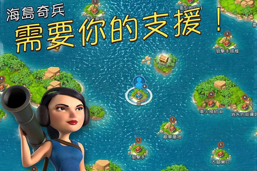 海岛奇兵游戏截图4