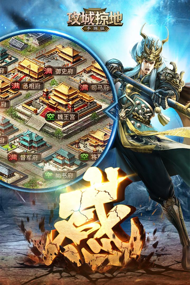 攻城掠地游戏截图2