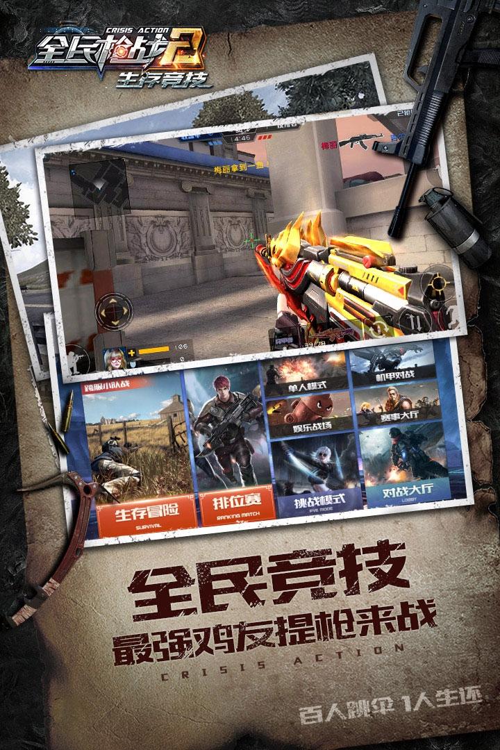 全民枪战2游戏截图3