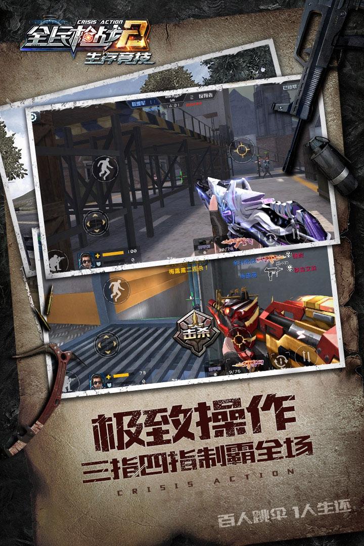 全民枪战2游戏截图5