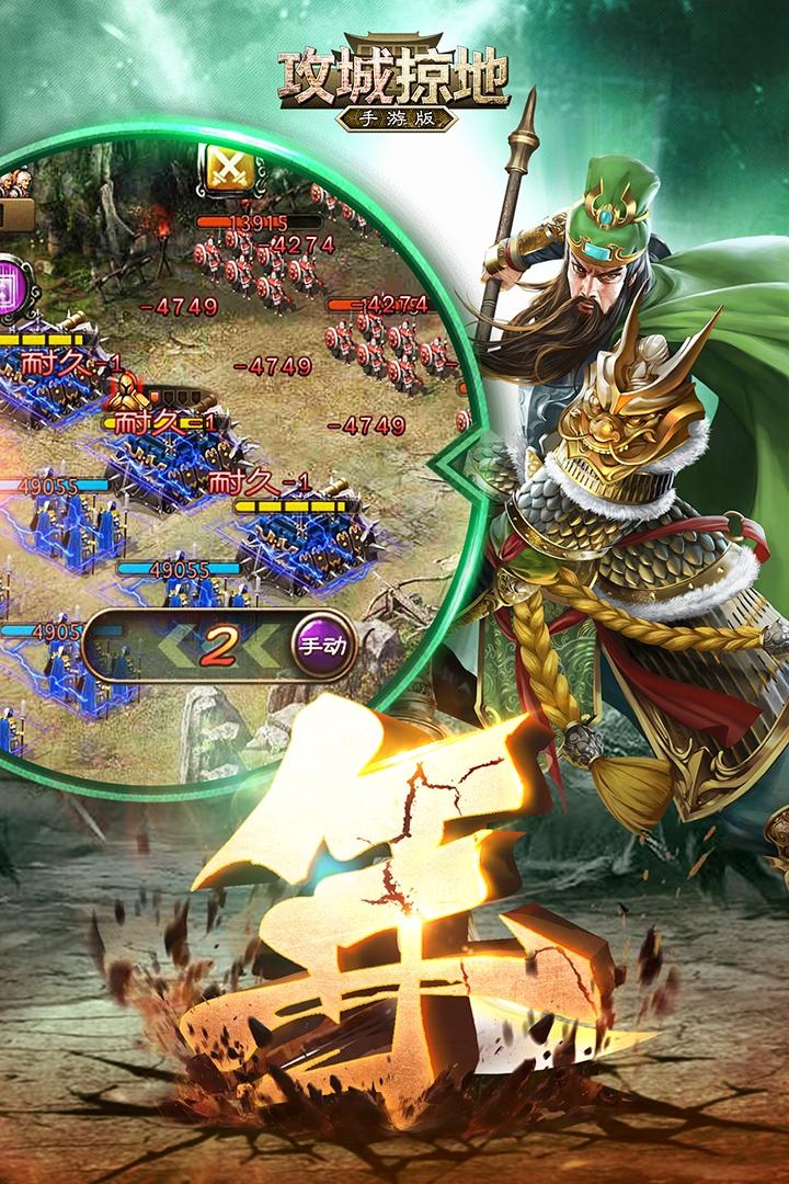 攻城掠地游戏截图5