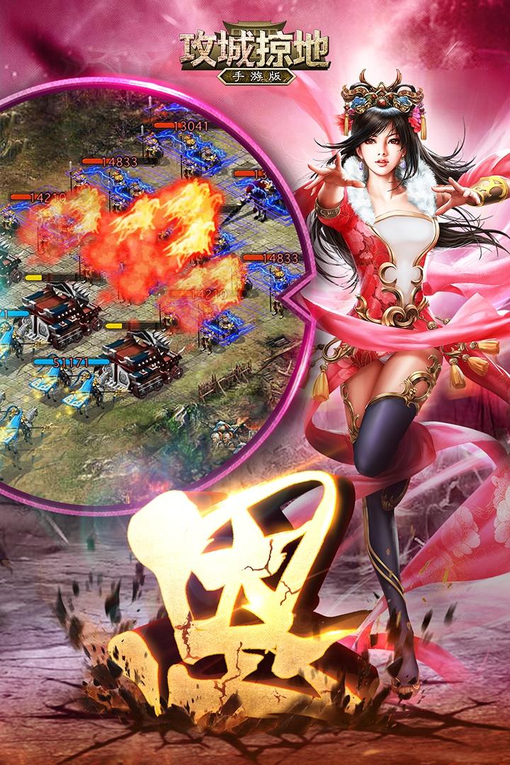 攻城掠地游戏截图3