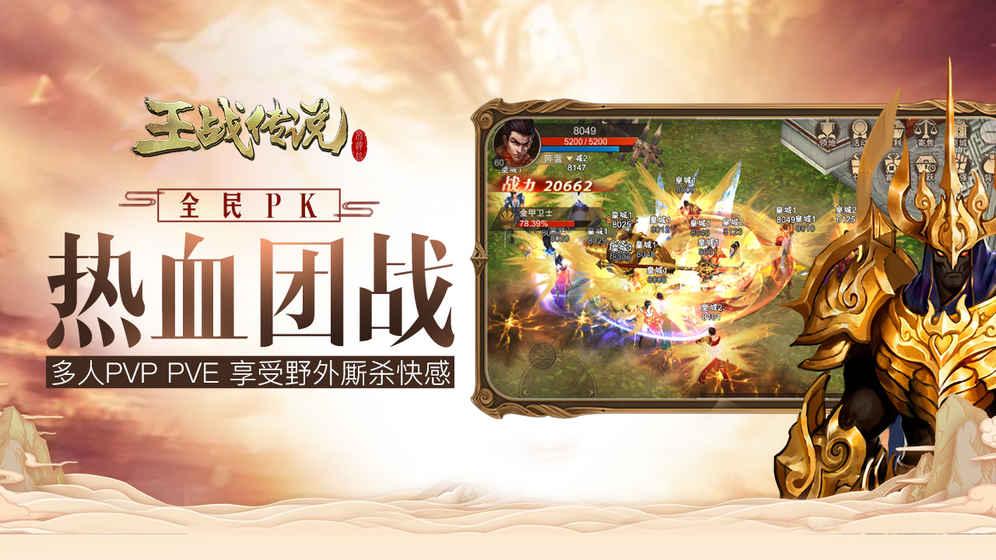 王战传说游戏截图3