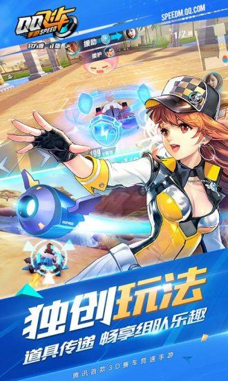 QQ飞车游戏截图4