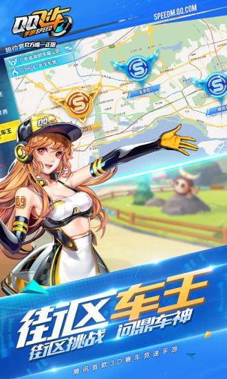 QQ飞车游戏截图1