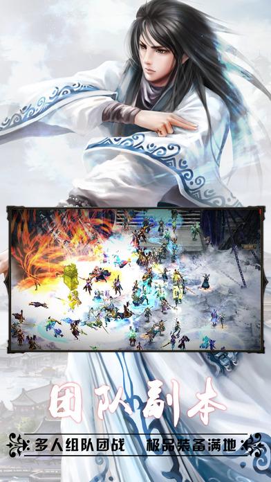 万古仙宗游戏截图3