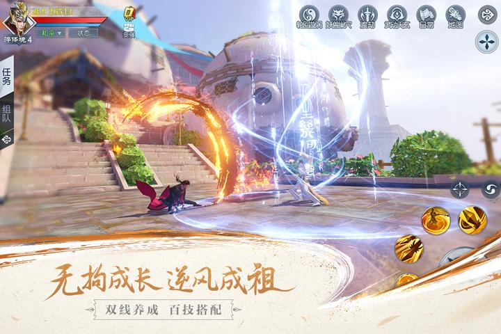 武动乾坤(正版手游)游戏截图2