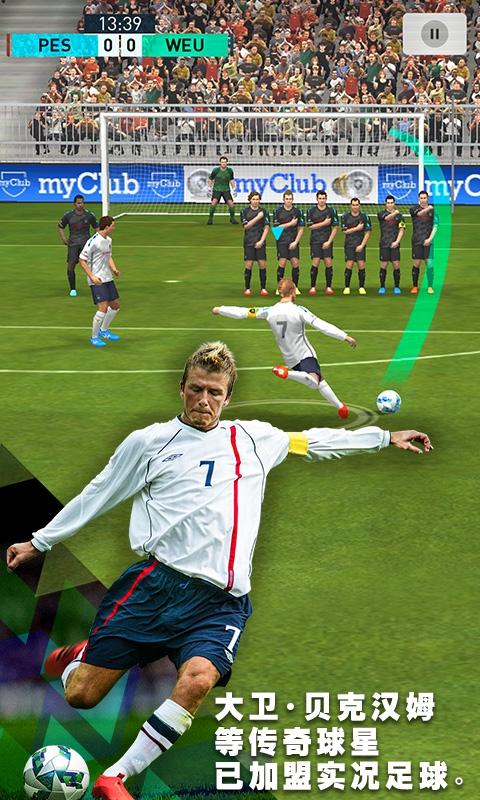 实况足球游戏截图5