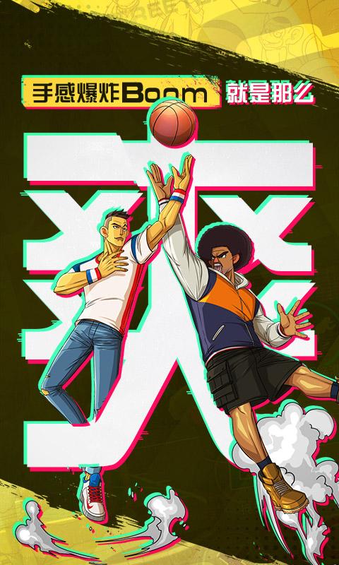 潮人篮球游戏截图1