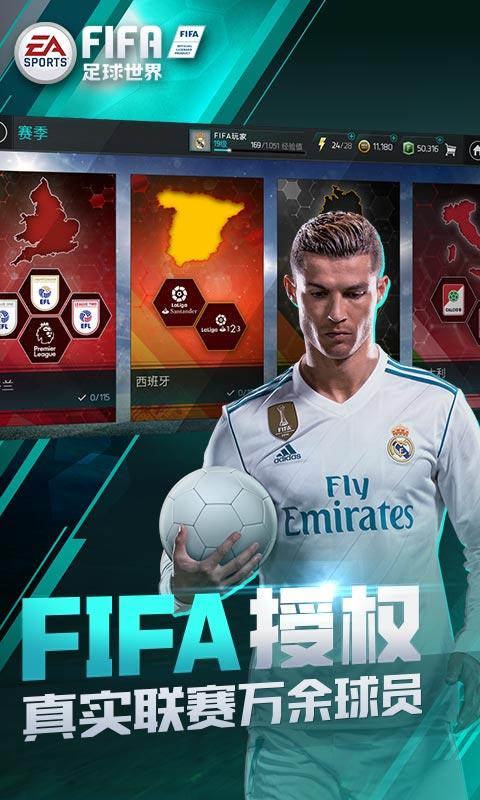 FIFA足球世界游戲截圖1