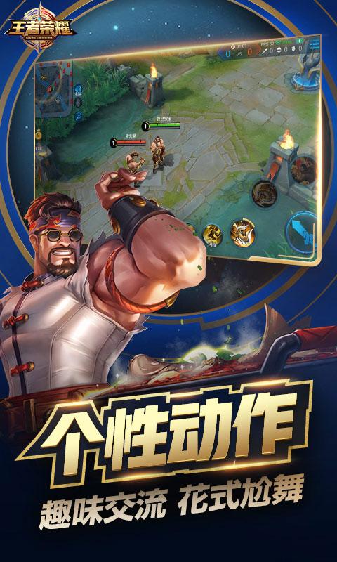 王者荣耀游戏截图2
