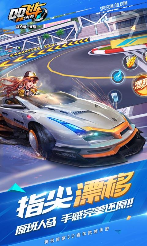 QQ飞车手游游戏截图2