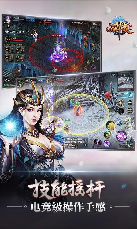 QQ华夏手游游戏截图2