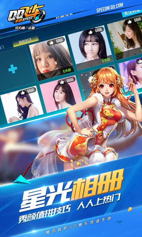QQ飛車手游游戲截圖5