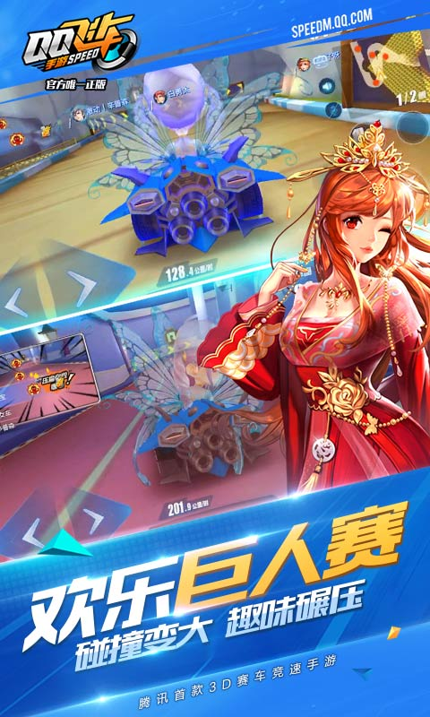 QQ飞车手游游戏截图3