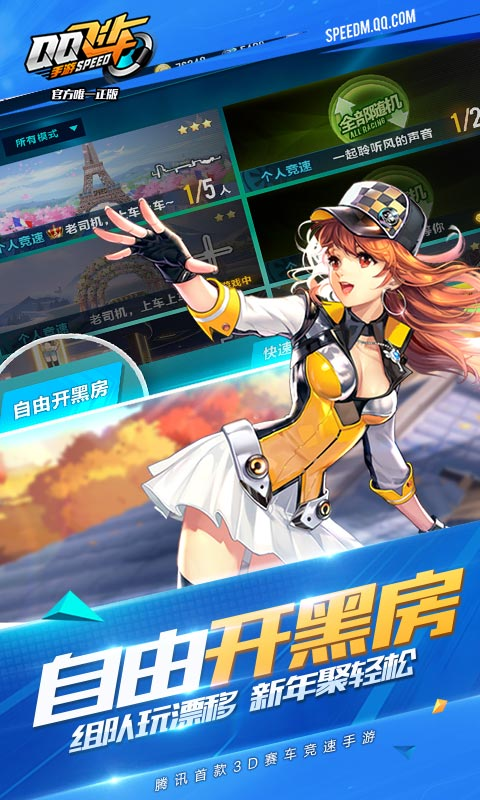 QQ飞车手游游戏截图4