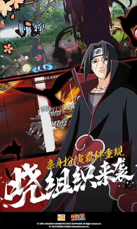 火影忍者-疾风传游戏截图5