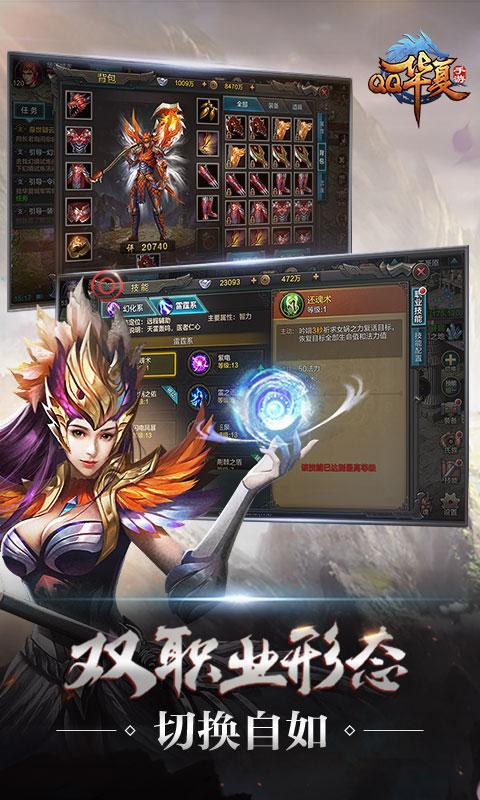 QQ华夏手游游戏截图4