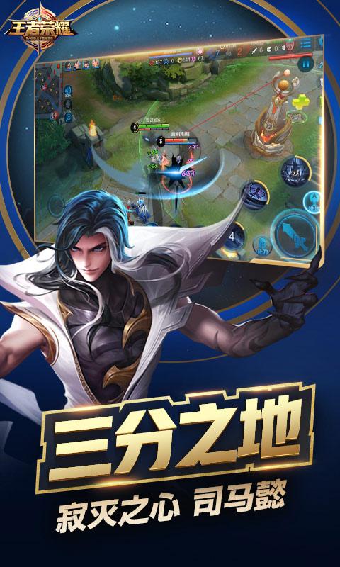 王者荣耀游戏截图3