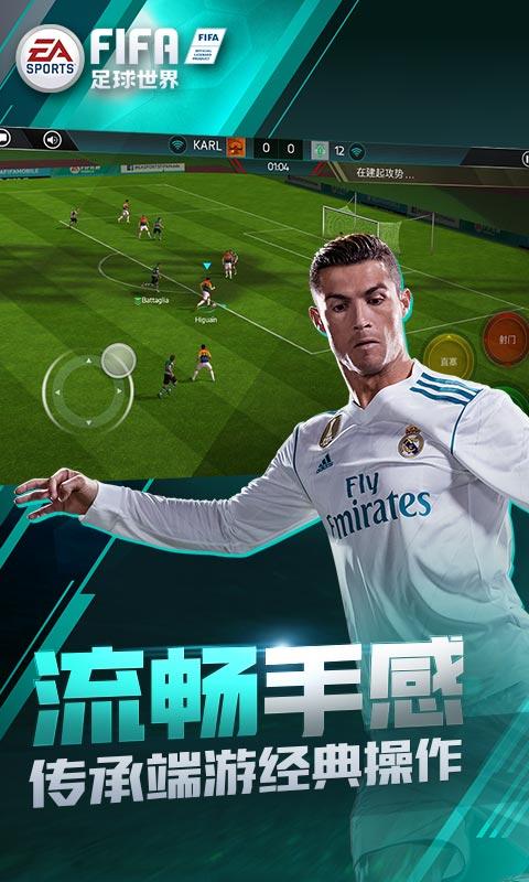 FIFA足球世界游戲截圖2