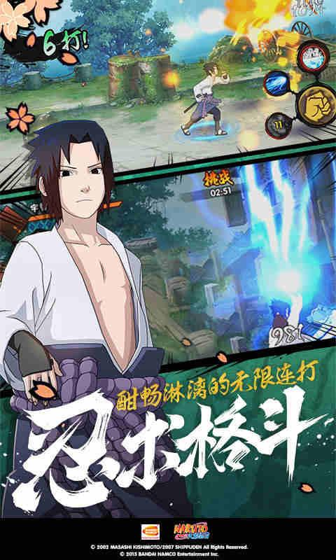 火影忍者-疾风传游戏截图2