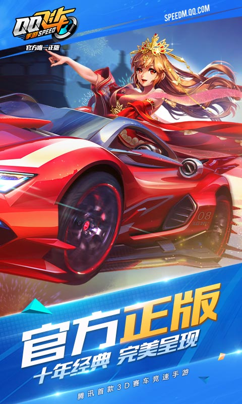 QQ飛車手游游戲截圖1