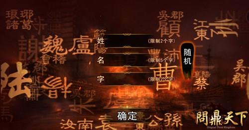 《问鼎天下》游戏测评:管理与战斗并重的三国策略手游