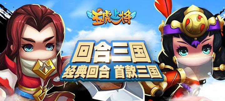 《五虎上将》手游测评:有心制作的三国回合RPG