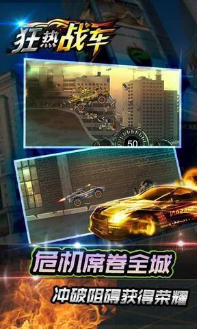 狂热战车游戏截图2