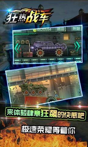 狂热战车游戏截图1