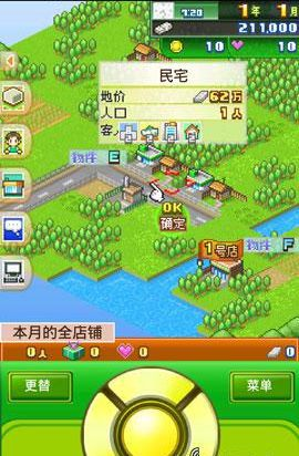 梦想商店街物语游戏截图2