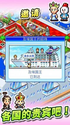 豪华大游轮物语游戏截图2