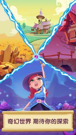 泡泡魔女传奇2游戏截图2