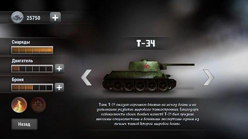 T-34:从废墟上崛起游戏截图2