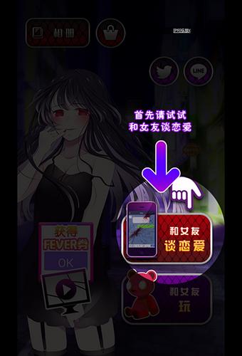 梦幻谈恋游戏截图2