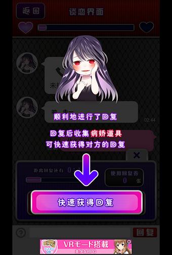 梦幻谈恋游戏截图1