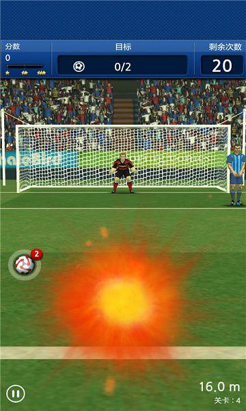 手指足球游戏截图1