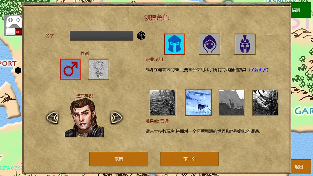 放逐王国游戏截图3