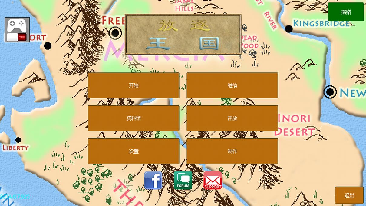 放逐王国游戏截图2
