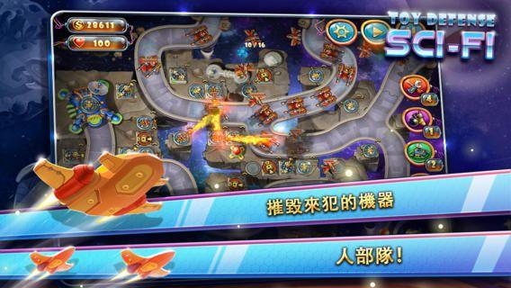 玩具塔防4:星海战争游戏截图2