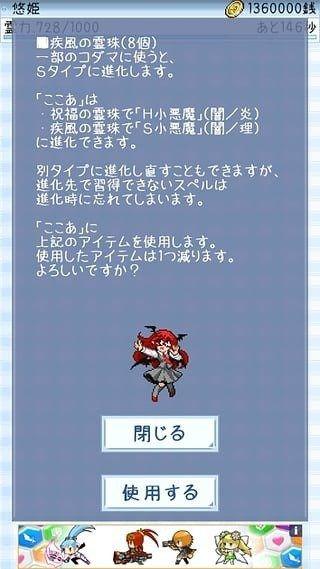 东方玉灵姬游戏截图1