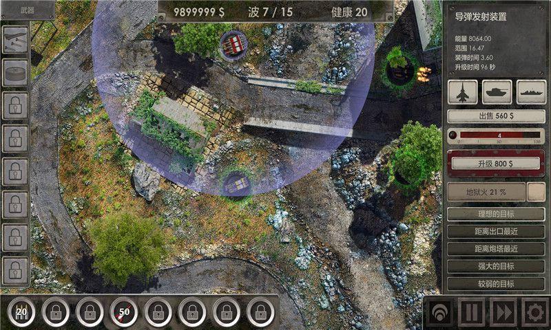 战地防御3游戏截图2