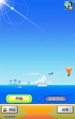 蓝天飞行队物语游戏截图2