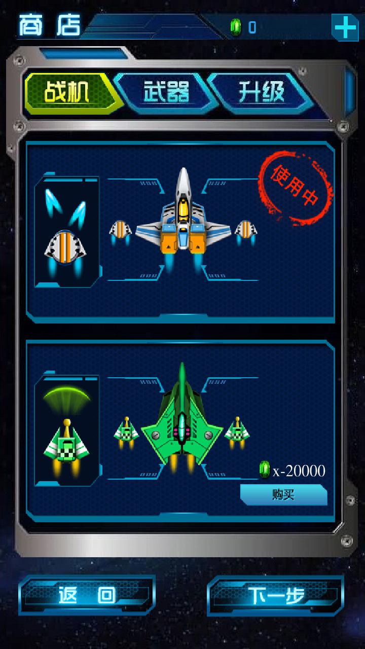 雷霆飞机大战游戏截图1